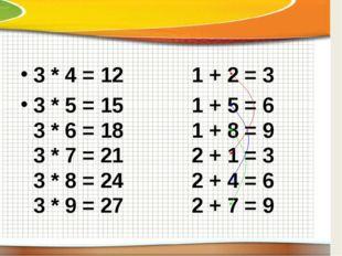 3 * 4 = 12 1 + 2 = 3 3 * 5 = 151 + 5 = 6 3 * 6 = 181 + 8 = 9 3 * 7 = 2