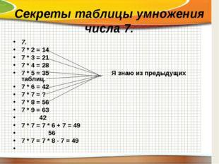 Секреты таблицы умножения числа 7. 7. 7 * 2 = 14 7 * 3 = 21 7 * 4 = 28 7 * 5