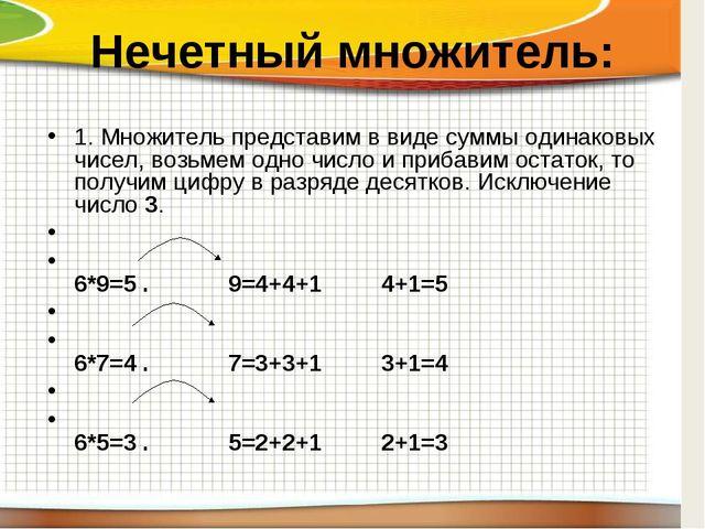 Нечетный множитель: 1. Множитель представим в виде суммы одинаковых чисел, в...
