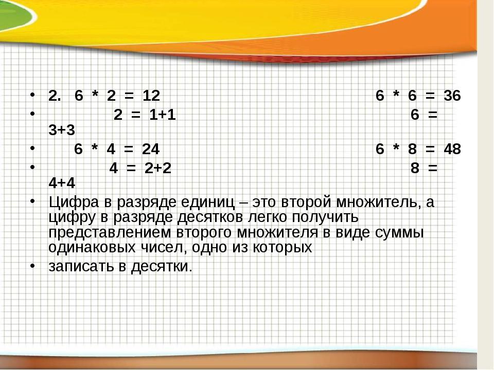 2. 6 * 2 = 12 6 * 6 = 36  2 = 1+1 6 = 3+3 6 * 4 = 246 * 8 =...