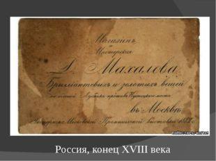 Россия, конец XVIII века