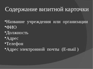 Содержание визитной карточки Название учреждения или организации ФИО Должн