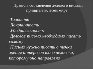 Правила составления делового письма, принятые во всем мире : Точность Лаконич