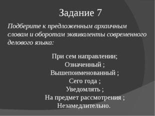 Задание 7 Подберите к предложенным архаичным словам и оборотам эквиваленты со