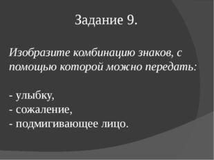 Задание 9. Изобразите комбинацию знаков, с помощью которой можно передать: -
