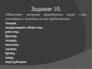 Задание 10. Объясните значения приведенных ниже слов, составьте с каждым из н