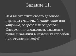 Задание 11. Чем вы угостите своего делового партнера : чашечкой каппуччино ил