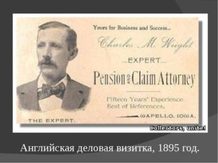 Английская деловая визитка, 1895 год.