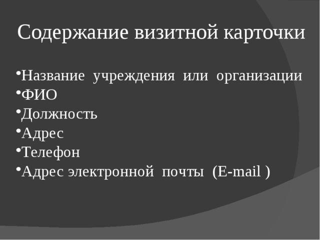 Содержание визитной карточки Название учреждения или организации ФИО Должн...