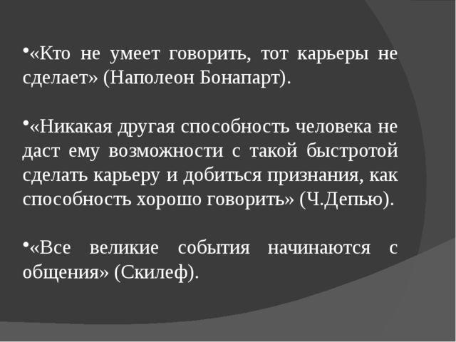 «Кто не умеет говорить, тот карьеры не сделает» (Наполеон Бонапарт). «Никакая...