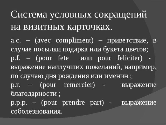 Система условных сокращений на визитных карточках. a.c. – (avec compliment) –...