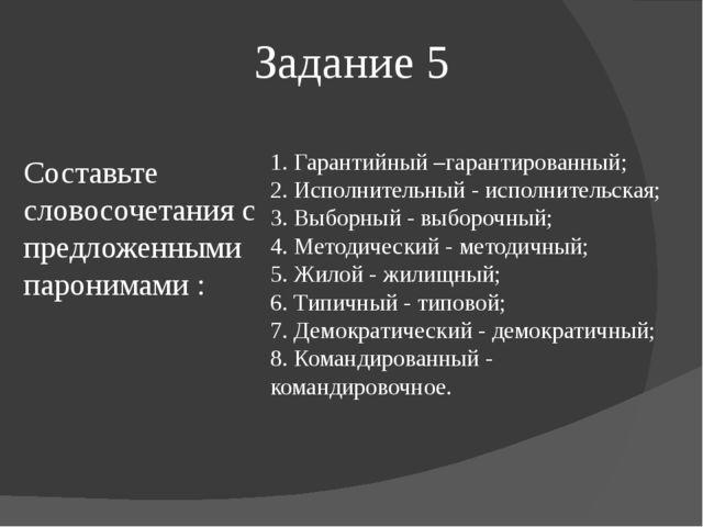 Задание 5 Составьте словосочетания с предложенными паронимами : 1. Гарантийны...