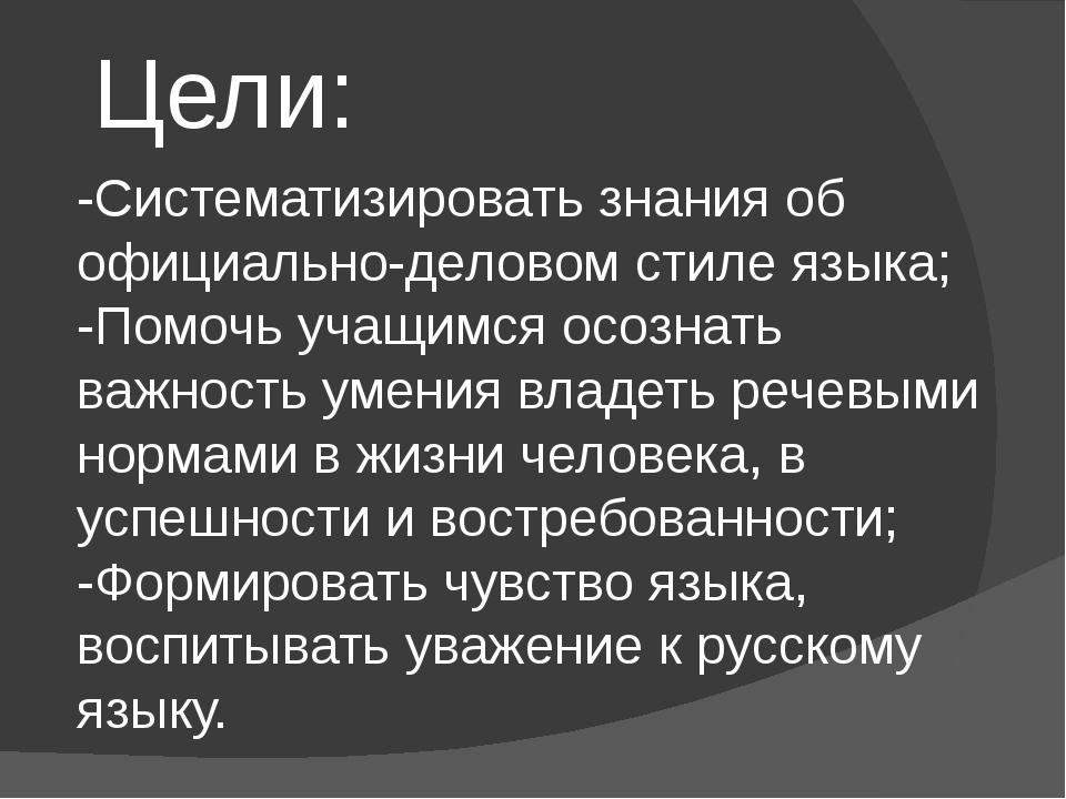 Цели: -Систематизировать знания об официально-деловом стиле языка; -Помочь уч...
