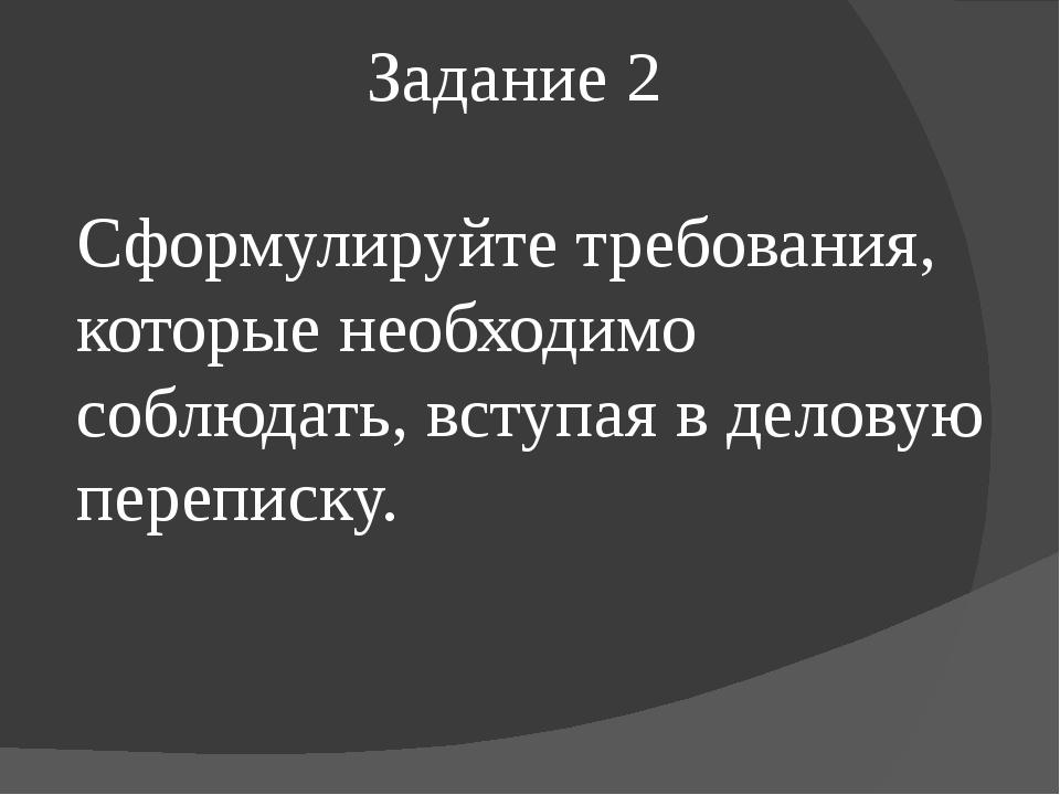 Задание 2 Сформулируйте требования, которые необходимо соблюдать, вступая в д...