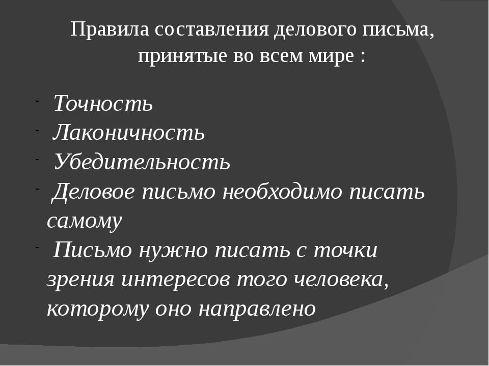 Правила составления делового письма, принятые во всем мире : Точность Лаконич...