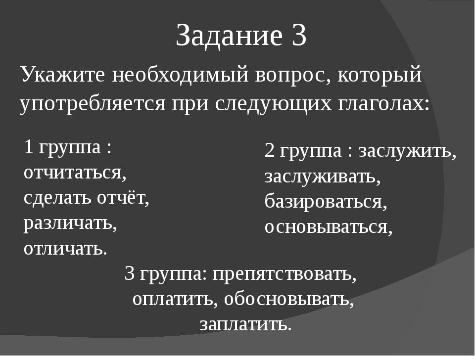Задание 3 Укажите необходимый вопрос, который употребляется при следующих гла...