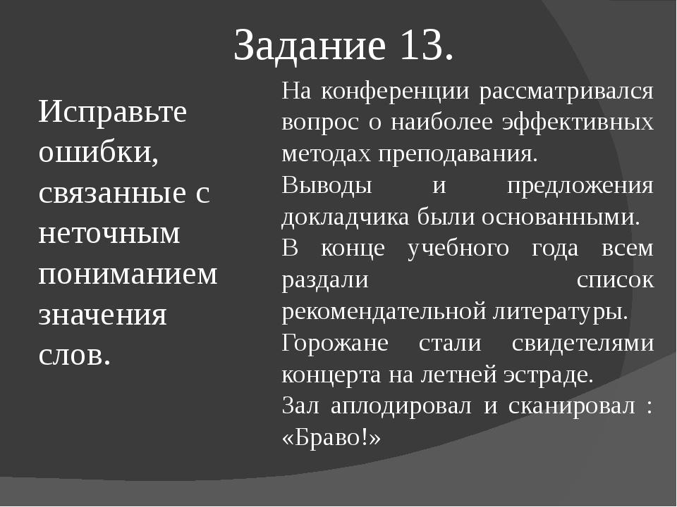 Задание 13. Исправьте ошибки, связанные с неточным пониманием значения слов....