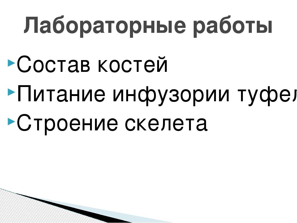 «Состав крови» Эритроциты Лейкоциты Тромбоциты Плазма Спикер 2 2 2 2 Следит з...