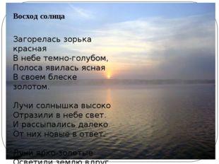 Восход солнца Загорелась зорька красная В небе темно-голубом, Полоса явилась