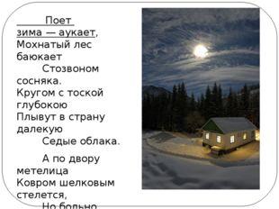 Поет зима — аукает, Мохнатый лес баюкает Стозвоном сосняка. Кругом с