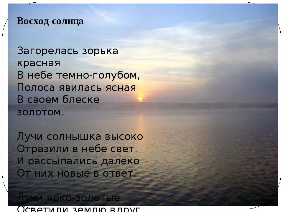 Восход солнца Загорелась зорька красная В небе темно-голубом, Полоса явилась...