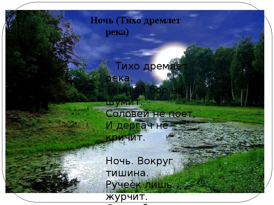 Ночь (Тихо дремлет река)  Тихо дремлет река. Темный бор не шумит. Соловей не...
