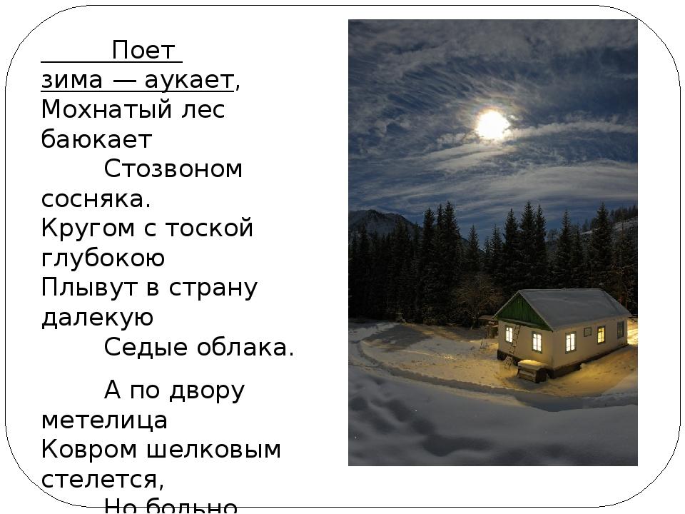 Поет зима — аукает, Мохнатый лес баюкает Стозвоном сосняка. Кругом с...