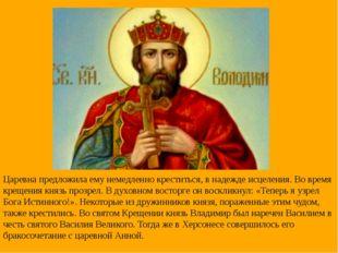 Царевна предложила ему немедленно креститься, в надежде исцеления. Во время к