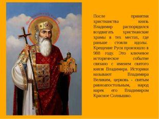 После принятия христианства князь Владимир распорядился воздвигать христианск