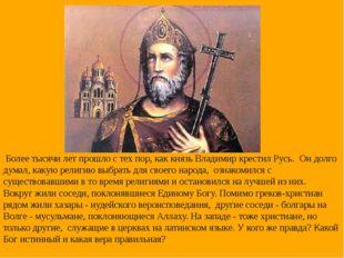 Более тысячи лет прошло с тех пор, как князь Владимир крестил Русь.Он долг