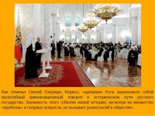 Как отмечал Святой Патриарх Кирилл, «крещение Руси знаменовало собой масштабн