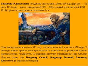 Владимир I Святославич (Владимир Святославич, около 960 года (др.-рус. — 15 и
