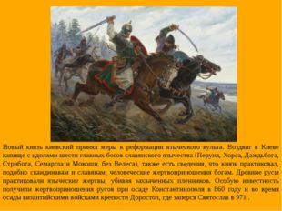 Новый князь киевский принял меры к реформации языческого культа. Воздвиг в Ки