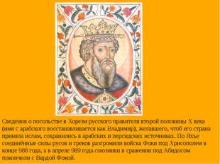 Сведения о посольстве в Хорезм русского правителя второй половины X века (имя
