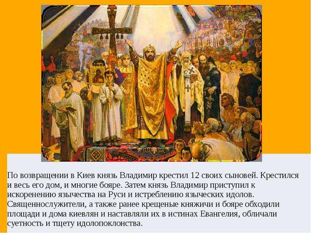 По возвращении в Киев князь Владимир крестил 12 своих сыновей. Крестился и в...