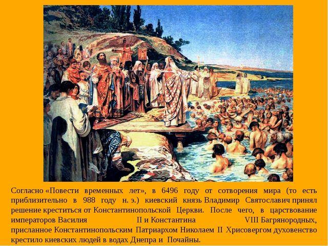 Согласно«Повести временных лет», в 6496 году от сотворения мира (то есть при...