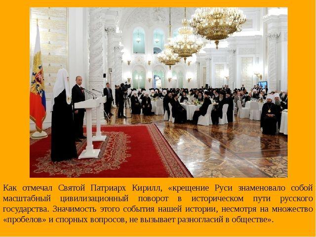 Как отмечал Святой Патриарх Кирилл, «крещение Руси знаменовало собой масштабн...