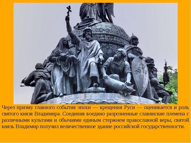 Через призму главного события эпохи — крещения Руси — оценивается и роль свят...