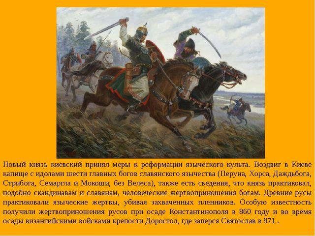 Новый князь киевский принял меры к реформации языческого культа. Воздвиг в Ки...