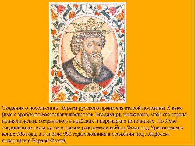 Сведения о посольстве в Хорезм русского правителя второй половины X века (имя...