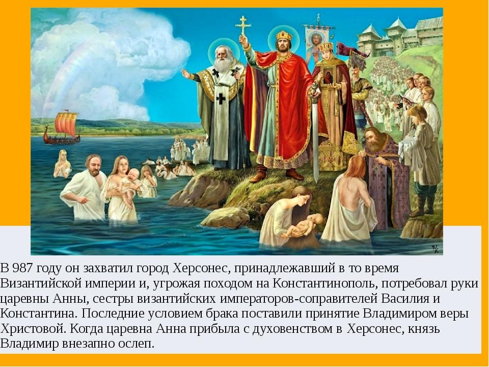 В 987 году он захватил город Херсонес, принадлежавший в то время Византийско...