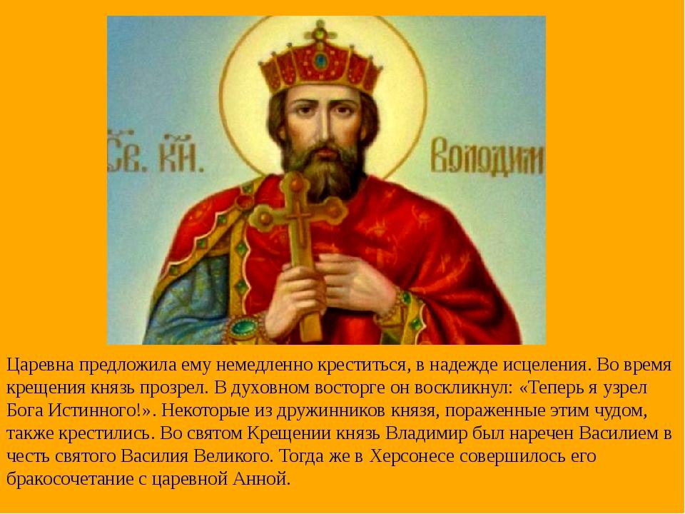 Царевна предложила ему немедленно креститься, в надежде исцеления. Во время к...