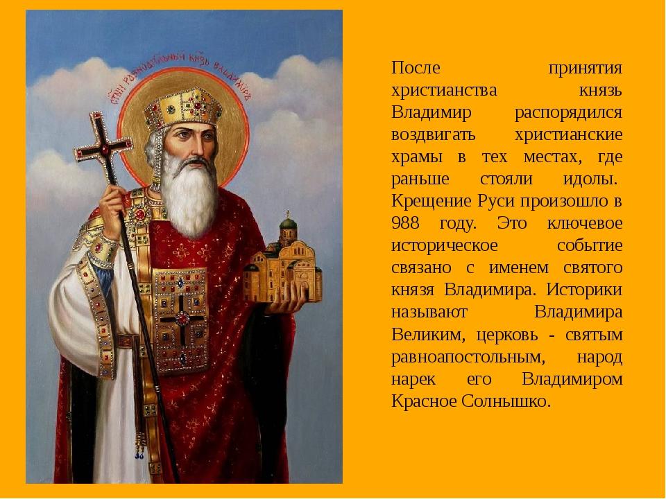 После принятия христианства князь Владимир распорядился воздвигать христианск...