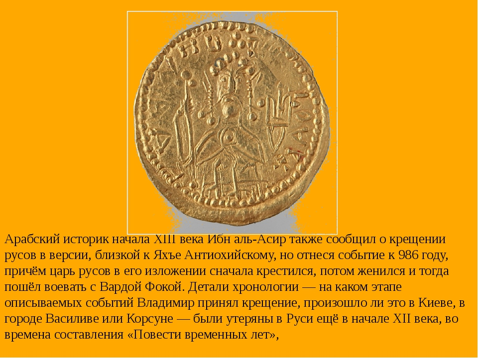 Арабский историк начала XIII века Ибн аль-Асир также сообщил о крещении русов...