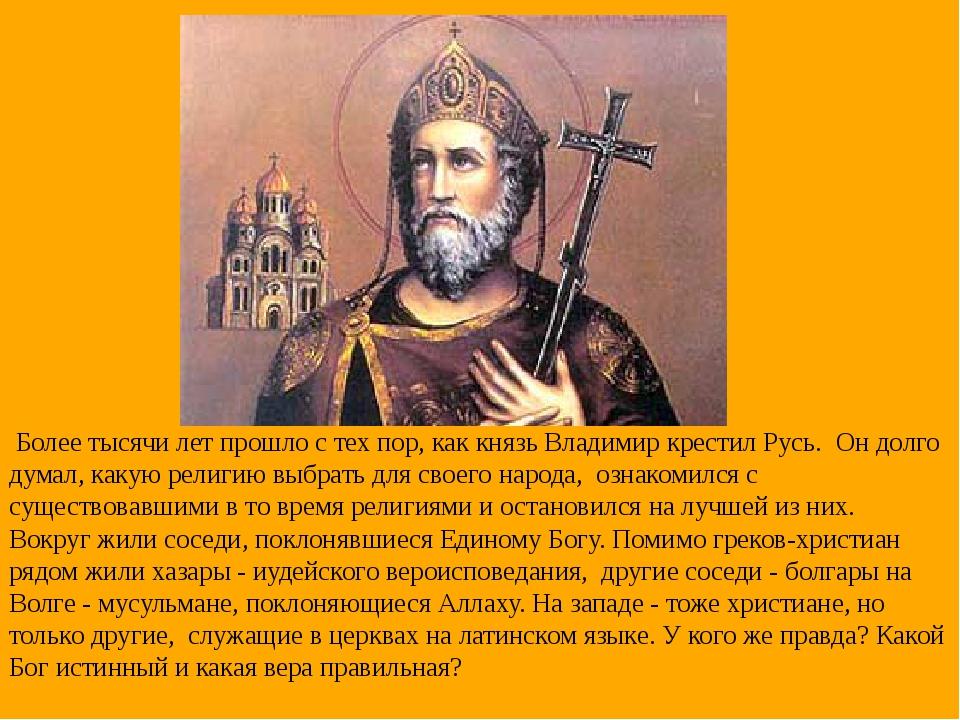 Более тысячи лет прошло с тех пор, как князь Владимир крестил Русь.Он долг...
