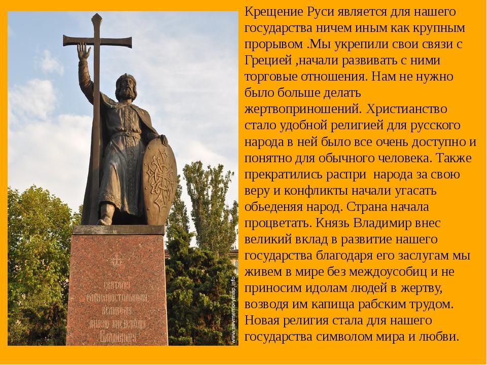 Крещение Руси является для нашего государства ничем иным как крупным прорывом...
