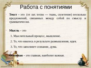 Работа с понятиями Текст – это (от лат. textus — ткань, сплетение) несколько