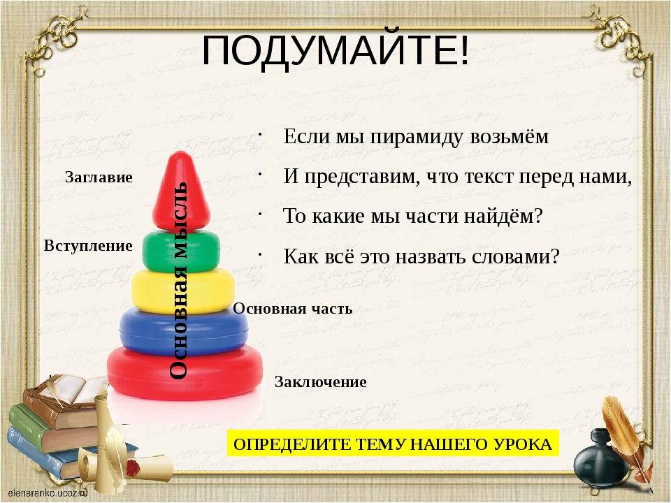 ПОДУМАЙТЕ! Если мы пирамиду возьмём И представим, что текст перед нами, То ка...