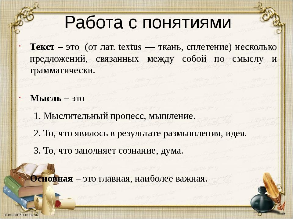 Работа с понятиями Текст – это (от лат. textus — ткань, сплетение) несколько...