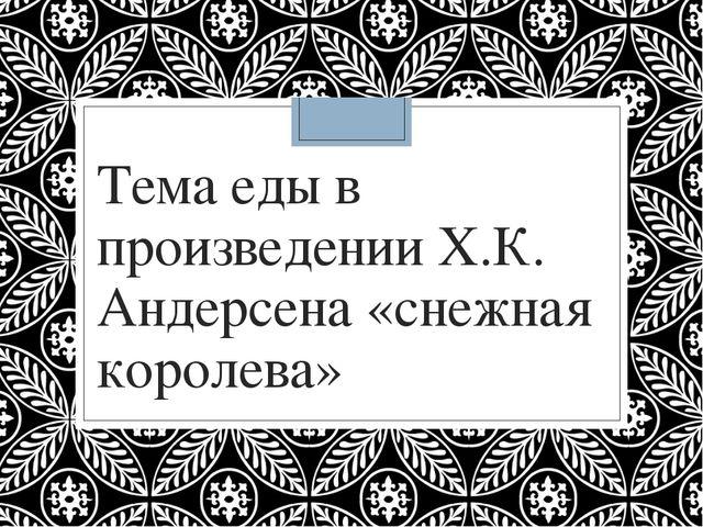 Тема еды в произведении Х.К. Андерсена «снежная королева»